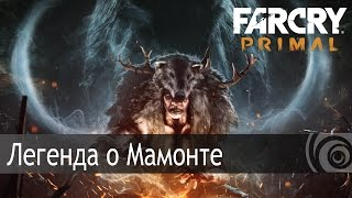Far Cry Primal – Легенда о Мамонте [RU]