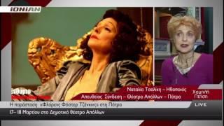 Η Ναταλία Τσαλίκη στη Χαμηλή Πτήση | Ήρθε στη Πάτρα ως η… χειρότερη σοπράνο στην Ιστορία