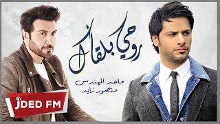 منصور زايد - روحي بلقاك (النسخة الأصلية)