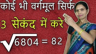 Square Root Trick | Cube Root | Method | Any Number | Decimal Number | In Hindi | Math Puzzle.