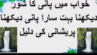 khwabon ki tabeer in urdu   islamic dream interpretation   khwab   dream meaning   Islamic Teacher