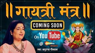 Gayatri Mantra by Anuradha Paudwal   Coming Soon on Shemaroo Bhakti