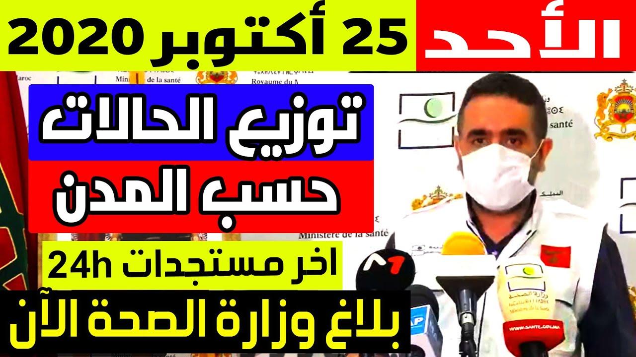 صورة فيديو : الحالة الوبائية في المغرب اليوم | بلاغ وزارة الصحة | عدد حالات فيروس كورونا الأحد 25 أكتوبر 2020