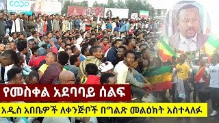 ethiopian prime minister speech today