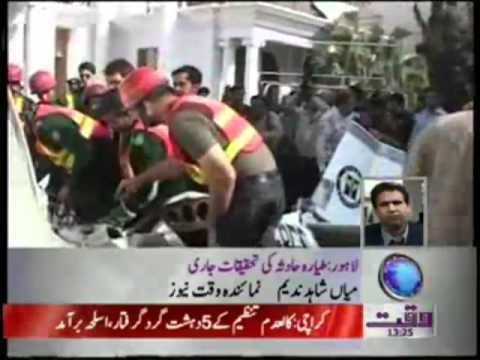 Lahore Plan Crash Inquire News Package 24 February 2012