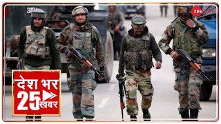 News 25: अब तक की 25 बड़ी ख़बरें | Top News Today | Breaking News | Hindi News | Latest News