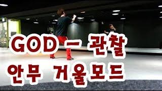 지오디(god) - 관찰 안무 거울모드 (dance mirror mode)
