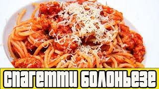 Спагетти БОЛОНЬЕЗЕ. Спагетти с фаршем в томатном соусе.