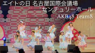 170808 夜公演 8月8日はエイトの日 2017 今年は名古屋だ!センチュリー...
