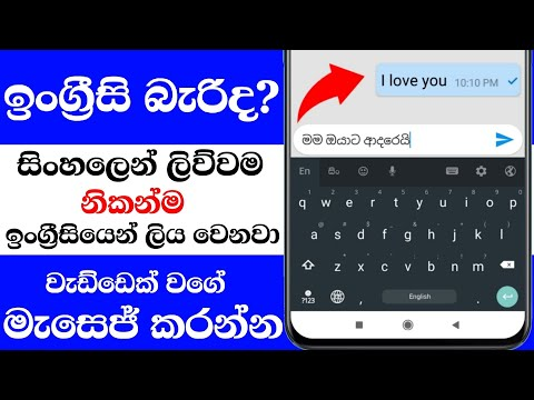 How to translate all message Frome english to sinhala (auto typing) - sinhala Nimesh Academy