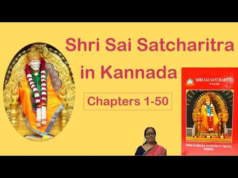 Shri Sai Satcharitra Audio in Kannada - Chapter 1/50