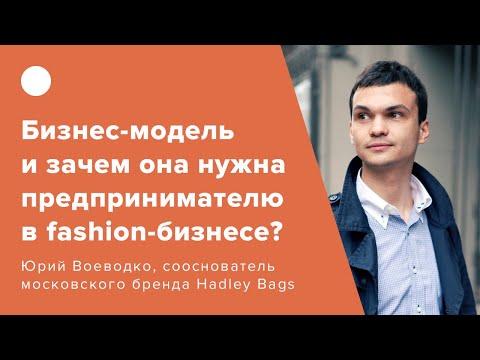 Бизнес-модель и зачем она нужна fashion-предпринимателю?