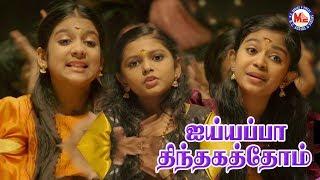 திந்தகத்தோம் திந்தகத்தோம் அய்யப்பா  | Latest Ayyappa Devotional Video Song Tamil | Ayyappa Song