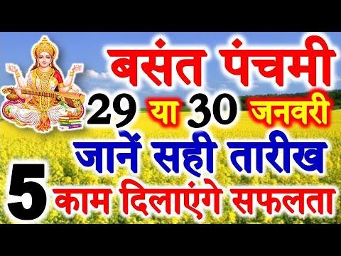 Basant Panchami 2020 Date Time Shubh Muhurat   Saraswati Puja 2020 Kab Hai   बसंत पंचमी करे ये 5 काम