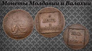Нумизматическая Коллекция #110 (Монеты Молдавии и Валахии)(, 2017-08-26T15:30:01.000Z)