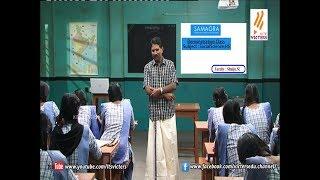 social science | High school Kerala syllabus | samagra epi 03