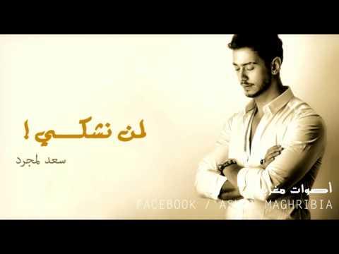 سعد لمجرد   لمن نشكي    Saad Lamjarred   Lemen nechki