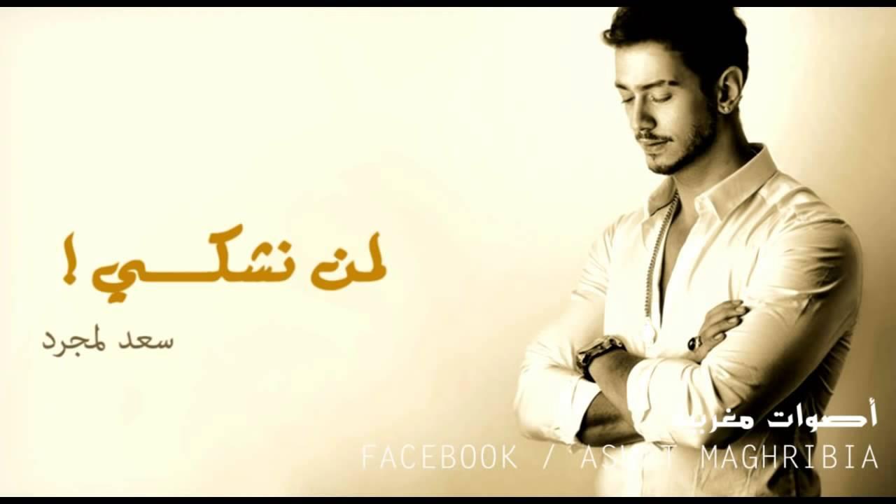 سعد لمجرد لمن نشكي Saad Lamjarred Lemen Nechki  Doovi