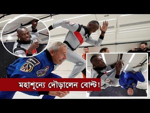 Usain Bolt Runs on Zero Gravity ! | শূন্যে দৌড়ালেন উসাইন বোল্ট