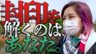 ⚠️あなたへ緊急ミッション⚠️眠れる○○を目覚めさせ、日本を救え❗