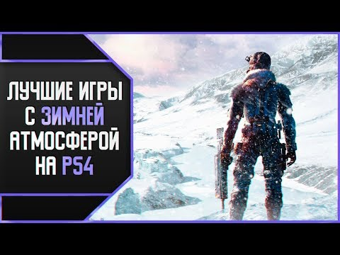 ЛУЧШИЕ ИГРЫ С ЗИМНЕЙ АТМОСФЕРОЙ НА PS4