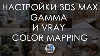 Настройка gamma в 3ds max 2014, 2015, 2016 и Vray color mapping