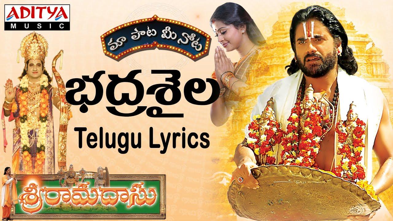 bhadra saila raja mandira song