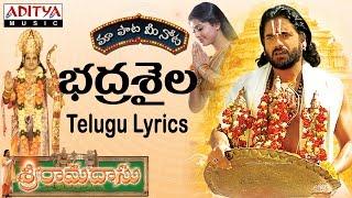 Bhadra Shaila Full Song With Telugu Lyrics ||మా పాట మీ నోట|| Sri Ramadasu Songs