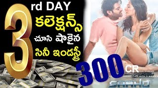Saaho Movie Third Day Worldwide Box Office Collections | Prabhas | Shraddha Kapoor | Tollywood Nagar