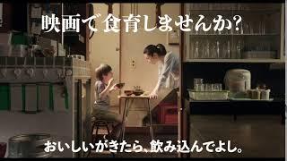 映画『フード・ラック!食運』Go To ミート動画004「映画で食育 その1」編