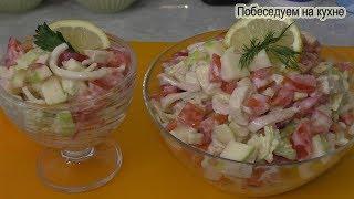 Салат с кальмарами и грудкой! Очень простой и вкусный рецепт!!!
