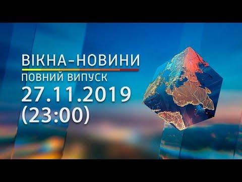 Вікна-новини. Выпуск от 27.11.2019 (23:00) | Вікна-Новини