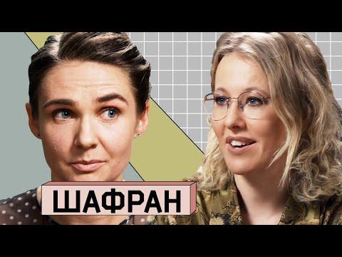 """АННА ШАФРАН: О """"разводе"""" с Соловьёвым, христианской морали и феминизме"""