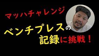 """チャンネル登録お願いします☆ 本日は""""マッハチャレンジ ベンチプレス編""""..."""