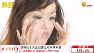 Маска для кожи вокруг глаз гидрогелевая с золотом и EGF 90 шт.