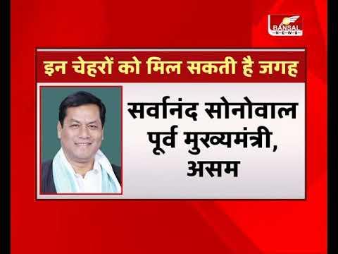 Modi Cabinet Expansion : RT-PCR जांच रिपोर्ट तय करेगी कौन-कौन से सांसद लेंगे शपथ