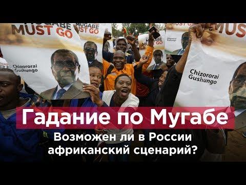 ГАДАНИЕ ПО МУГАБЕ. Возможен ли в России африканский сценарий?