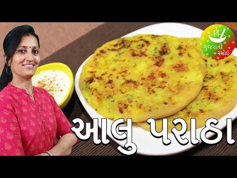 Aloo Paratha Recipe - આલુ પરાઠા | Aloo Paratha Banavani Rit Gujarati Ma | Gujarati Rasoi