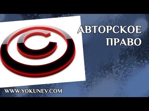 видео: Авторское право писателя. Защита авторских прав