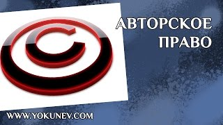 Download Авторское право писателя. Защита авторских прав Mp3 and Videos