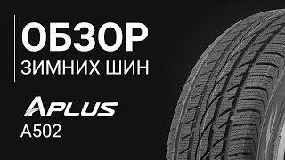 ОБЗОР ЗИМНЕЙ ШИНЫ APLUS A502 | REZINA.CC