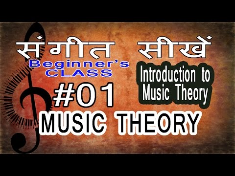 Basic Music Theory Lessons for Beginners in Hindi 01 Introduction to Music, Components, Notes