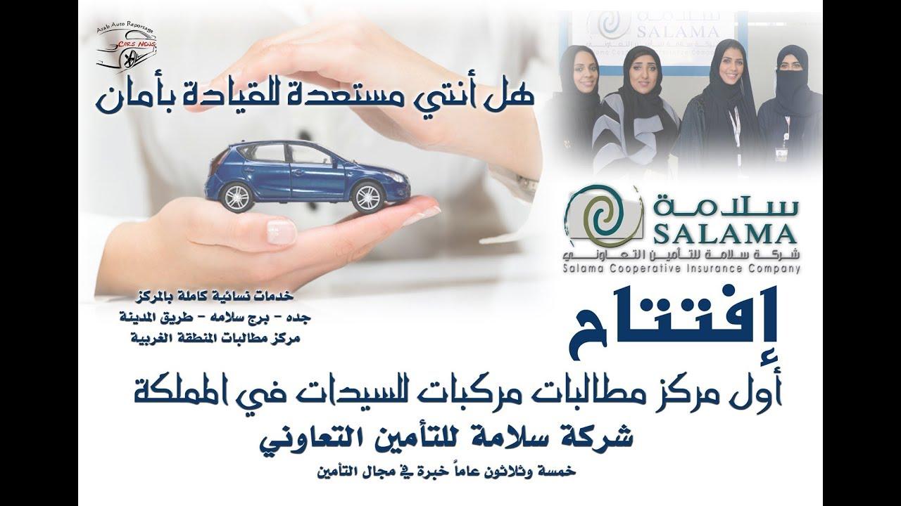 حفل تدشين أول مركز مطالبات مركبات للسيدات في السعودية شركة سلامة للتأمين التفاصيل بالوصف Youtube