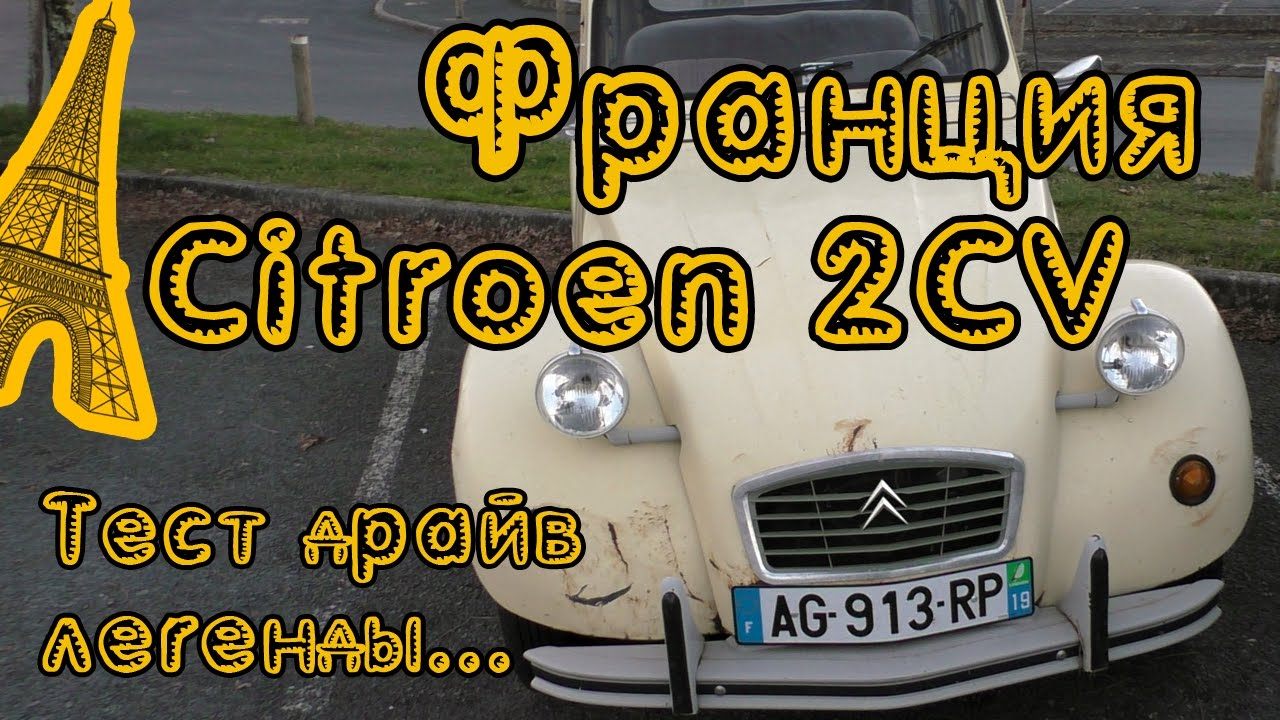 Citroen 2CV. Самая легендарная машина Франции. Серия 5