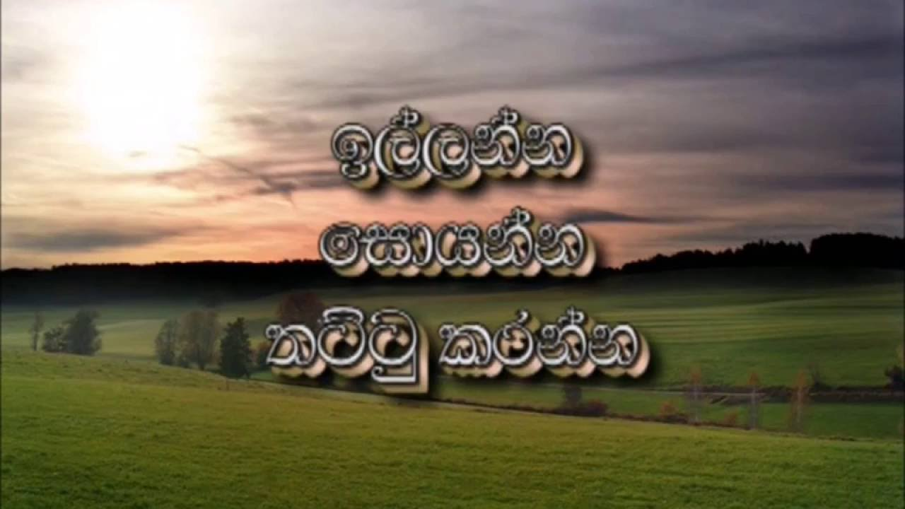 friend who came at night sinhala narations produced by the