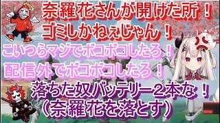 【3月なら虐まとめ】だるま・ありさかによる奈羅花をいじる場面まとめ【にじさんじ切り抜き】