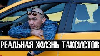 Нью Йорк, Италия, Россия / Работа в такси изнутри / Лядов с места Событий / @The Люди