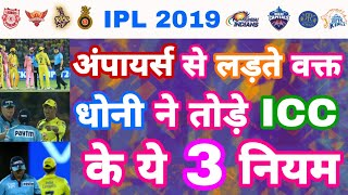 IPL 2019 List Of 3 Rules Broken By MS Dhoni While Fighting With Umpires | My cricket Production