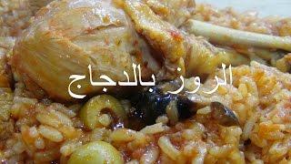 Gambar cover الروز بالدجاج بالزيتون الاسود و الاخضر على طريقتي