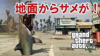 【GTA5】地面からサメが襲いかかる!? シャークガンMOD thumbnail